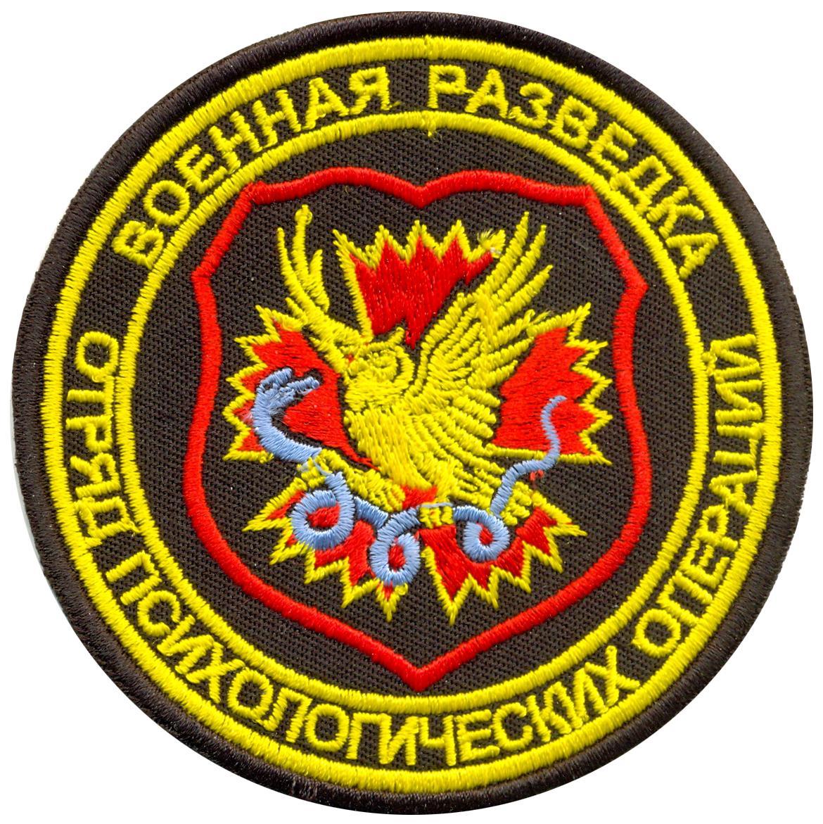 Imagini pentru russian special forces psyops photos